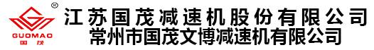 国茂减速机-国茂文博有限公司